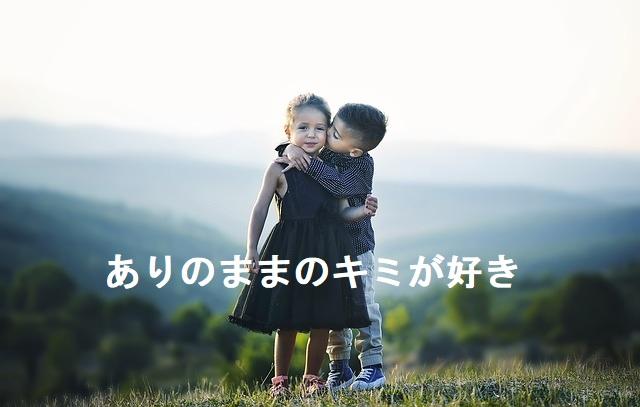 小さなカップル
