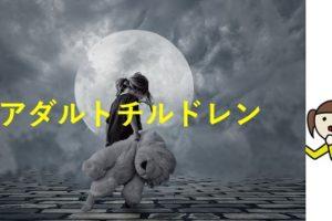 【日本一わかりやすい】アダルトチルドレンの解説と苦しい恋愛から抜け出す7つの方法